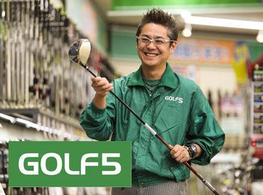 【ゴルフ用品の販売STAFF】ゴルフが好きな方も詳しくない方も大歓迎!<1日3h~◎>学校/プライベートの予定とも両立しやすい♪お得な社割もあり★