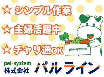<森林公園熊谷駅より>あなたのシフトに合わせて無料送迎バスあり★食費が浮く♪嬉しい内販あり◎車・バイク・チャリ通OK!