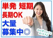 【単発OK】【長期OK】【即勤務OK】【日払いOK】で始めやすい◎応募は24h受け付けています♪