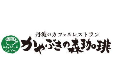 \オープニング募集/ 北花田駅3番出口からスグ♪ 入り口はかごの屋 北花田店と同じ!