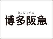 """博多阪急""""短期""""アルバイト大量募集中! 期間限定のお小遣い稼ぎ♪ 【履歴書不要】だから、気軽に応募できます★"""