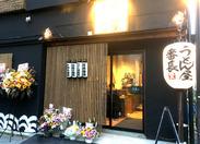 一緒にお店を盛り上げてくれるスタッフを大募集◎金沢文庫駅東口からすぐ!商店街を抜けてすぐです!