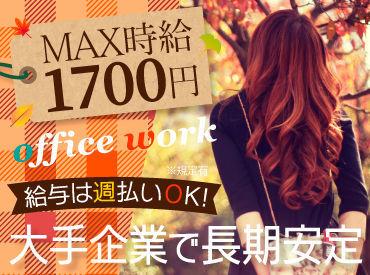 MAX時給1700円☆大人気オフィスワーク♪未経験でも高時給スタートだから、しっかり稼げる!嬉しい週払いOK!毎週がお給料日☆