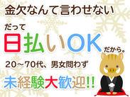 嬉しい日給1万円超え★給与は簡単!働いた回数×日給!週3日~OKで日払いOK!あなたの理想の働き方実現★安心長続き!