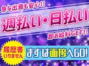 短期もOK☆もちろん長期も大歓迎☆ アナタの予定に合わせてサクッと働けます!