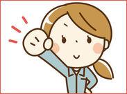 \みなさん大歓迎♪/ 専門的な知識・経験の必要はありません♪丁寧にサポートします◎