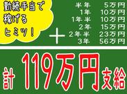3年勤務で勤続手当トータル119万円支給!働いた分だけ勤続手当もガッツリGET♪安定収入をご希望の方必見です!