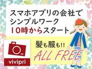 アプリストアかLINEで「vivipri」で検索してね! またはインスタグラムのアカウント「vivipri_official」あります♪