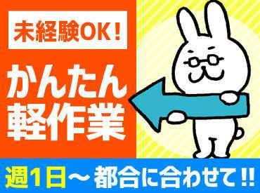 週1日~勤務OKの自由シフト♪ 「明日ヒマだから働きたい!」なんて働き方もOK◎すぐ働きたい方、必見です!!