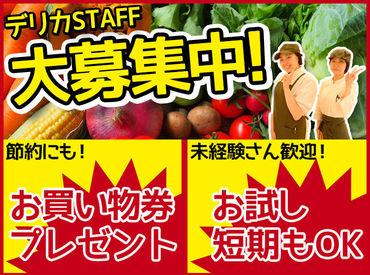 【デリカSTAFF】スーパーのお惣菜コーナー*+。レジでのお会計など、接客はほとんどナシ!お弁当の盛り付けなどを手順通りにするだけです♪