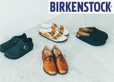 【STOREスタッフ】ドイツ生まれの「ビルケンシュトック」初めて聞いたって方も安心♪<研修><商品支給>で良さを実感◎髪色・ネイル・ピアスFREE!
