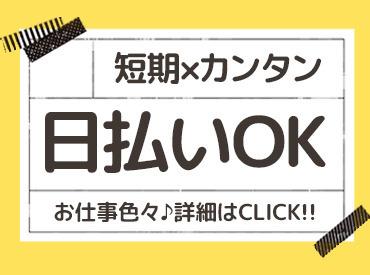 1週間で3万円~6万円のお小遣い稼ぎetc 自分のペースで働けます♪