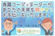 ≪月収44万円も可能♪≫ 週3~5日で勤務OK☆1ヶ月ごとのシフト制で働きやすい◎勤務日数、曜日固定なども相談OKです!