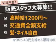 ■高時給1200円~ ■交通費全額支給 採用率99%です!!まずは始めてみませんか♪