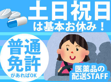 9e5aac59158 いわき駅のアルバイト・バイト求人情報-仕事探しなら【マイナビバイト ...