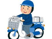中庄、平田など…倉敷市の東側の配達をお願いします♪ コツコツ作業&接客なしで、人も知りな方も安心!! 20~60代の方が活躍中!