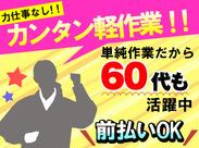 カンタン軽作業で時給1000円!! 工場ワークが初めての方もスグに馴染めます◎