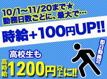 【イベント運営】\カシコク稼ぎたいなら今ッ!!/★10/1~11/20の期間限定★1日勤務で…時給+10円UP!最大で時給+100円までUPしちゃいます♪