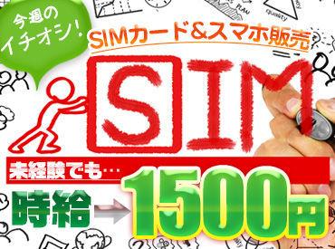 【SIM・スマホアイテムの販売】未経験スタートでも安心★丁寧な研修があるから接客マナーやノウハウがイチからしっかり学べます♪