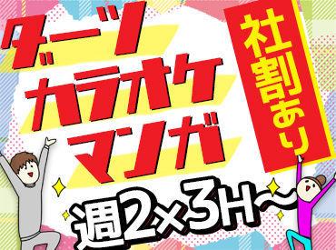 カラオケ・ネットカフェ・ダーツが好きな方にぴったりなオシゴト☆ 一緒にお店を盛り上げましょう!