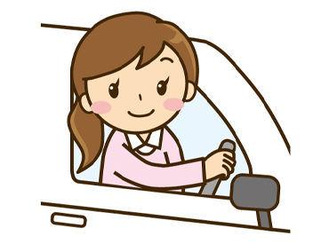 普通自動車免許&自家用車があれば 未経験でもOK♪ 30~60代男女活躍中★