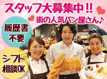 出来立てのパンをお客様へ!パン作りにもチャレンジできます☆今まで作ったことがない方にも丁寧にお教えします!