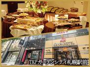 札幌市内のホテルで配膳等のお仕事をお願いします☆