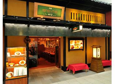 【グリル満天星STAFF】゜* 羽田空港の有名洋食レストラン♪ *゜国際線なので英語も活かせる&学べる◎≪週1/3h~≫まずは短時間からがいい方も♪
