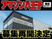 アマゾン八王子センター☆ 昨年4月にオープン! 募集再開決定♪ 単純軽作業ですよ★