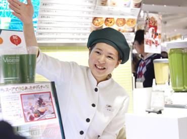 【フレッシュジュース販売】☆バイトデビューなら、≪VEGETERIA≫☆未経験でも、充実の研修で安心START!フリーターさん多数♪働きやすさが好評です