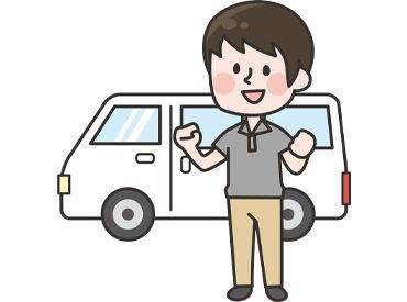 まずは実際に走る道を運転♪ ルートに慣れてきたら、 送迎のオシゴトスタート! もちろん最初は先輩が同乗するのでご安心を◎