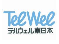 <NTTグループ>でキャリアアップを目指そう!充実の研修体制×福利厚生!「仕事」も「プライベート」も充実させよう!