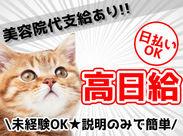 日払いだから、急な出費にも対応可能♪高日給9600円は未経験スタートの方でも同じです!!