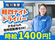 時給1400円★ AT限定でもOK!運転が好きな方は大歓迎! 運転研修もあり業界未経験でも安心★ 男女ともに活躍しています!