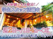 ◆とっても情緒ある雰囲気が素敵な旅館です◆ お客様をアナタの素敵な接客でおもてなしして下さいね!