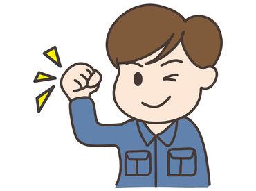 【軽作業STAFF】未経験スタートから「時給1060円」♪さらに…あなたの頑張りをしっかり評価!<半年ごとに「必ず」昇給します(^O^)◎>
