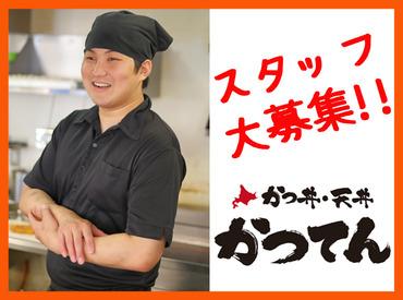 【店内スタッフ】【かつてん】でアルバイト!未経験でも心配ナシ☆通学途中の学生さん、扶養内で働きたいママさん大歓迎♪