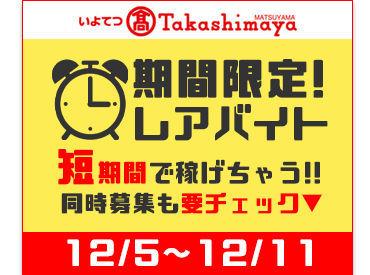 【高島屋イベント販売STAFF】==12/5~12/11の期間限定==いよてつ髙島屋«大東北展»でのお仕事!!イベント感覚で楽しく働ける♪