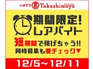 ド短期★<12/5~12/11> 人気の物産展での販売スタッフ大募集! その他のイベントも同時募集中◎