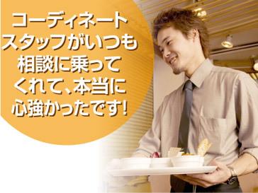 【ホール・キッチン】初めて働くなら、やっぱり長く続けたい!失敗したくない!ですよね!?だからリタウンヒューマンであなたの理想、探しましょう
