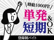 \時給1000円!/ 単発&短期OK★ 【登録型バイト!】