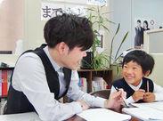 <子どもがすき><教えることに興味がある>など、志望動機はなんでもOK! やりがい重視のあなたはぜひチェック♪