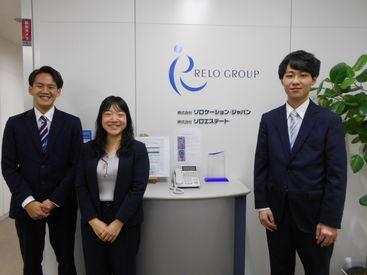 東証一部上場のリロ・グループの子会社☆彡 未経験の方やブランクのある方も、 大手で勤務できるチャンスです♪