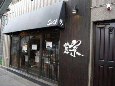 有名グルメサイトでもかなりの高評価のラーメン店☆ラーメン・つけ麺・季節のメニューもあるのでまかないも毎日楽しみです★