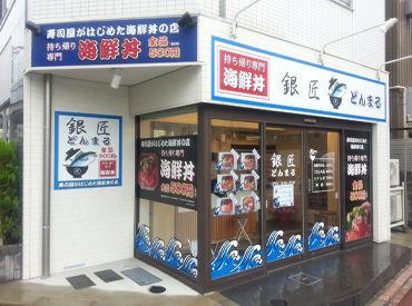【スタッフ割引40%OFF】 ほぼ500円均一と格安の海鮮丼が、 さらにお得になる特典付きです! お持ち帰りもOK♪晩ごはんにぜひ!