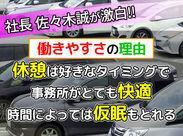 """空前絶後の高待遇―その実態を""""社長 佐々木誠氏""""が語ってくれました。多くの人間を夢の国にいざなう、快適事務所が待っている。"""