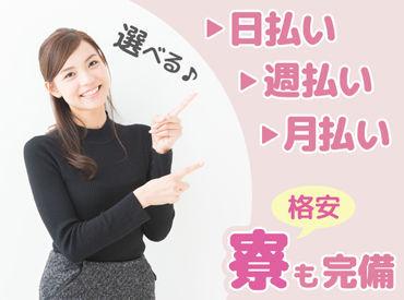 日払い/週払いetc…選べる支払い方法! 年内に稼ぎたい方も歓迎★ 千葉市内に個室寮もあるので… ⇒生活費を抑えながら働ける♪