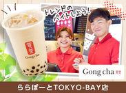 ★話題の台湾ティーカフェ!ゴンチャ★ 10代、20代の女性を中心に大人気♪ 『#ゴンチャ』で検索!