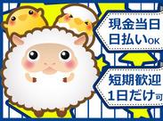 ~現在スタッフ大募集中です♪~ 川崎支店はオープンしたばかり☆ 川崎駅北口徒歩1分!! 未経験の方も歓迎!