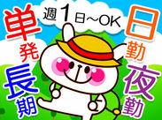 ◆ 働き方はアナタ次第!カンタン軽作業でガッツリ稼いじゃおう♪+